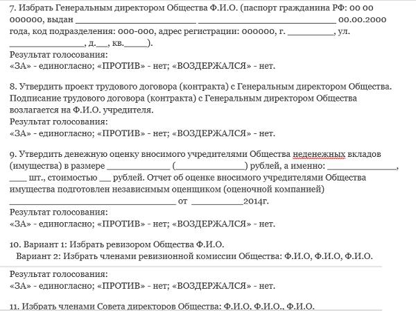 Протокол учредительного собрания ооо