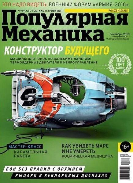 Журналы популярная механика читать онлайн