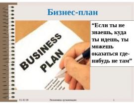 Готовые презентации бизнес планы