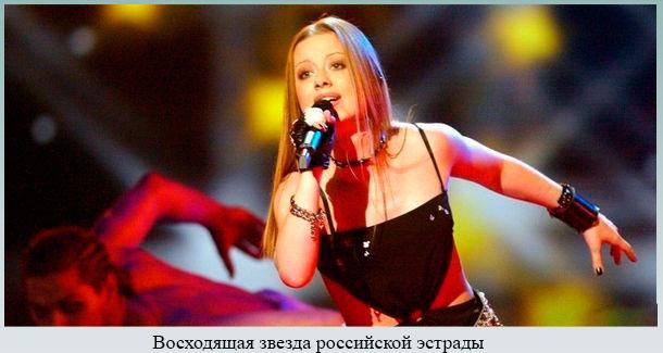 Восходящая звезда российской эстрады