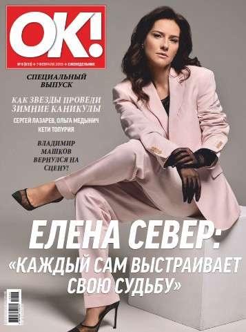 Женский журнал елена