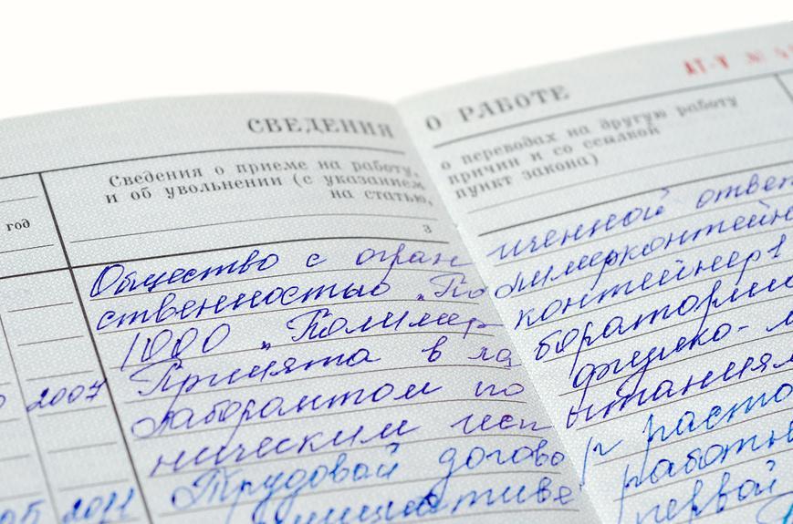 Как подсчитать трудовой стаж по трудовой книжке