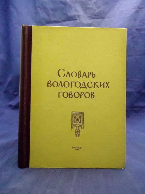 Вологодские говоры словарь