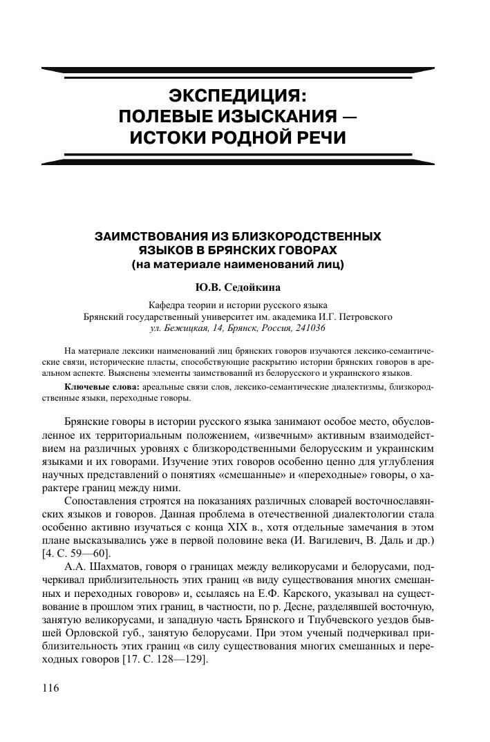 Словарь брянский говоров