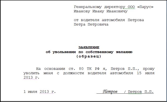 Компенсация директору при увольнении по собственному желанию