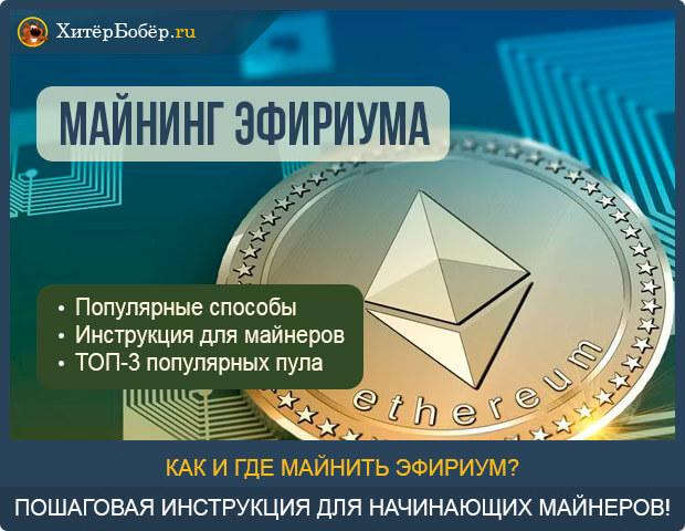 Как добывать криптовалюту etherium
