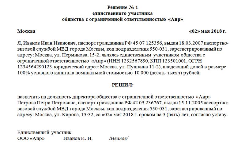 Протокол назначения директора ооо образец