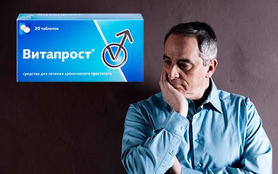 Лекарство витапрост инструкция по применению
