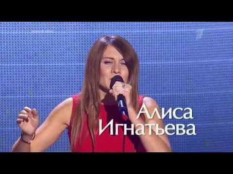 Песня из голоса алисы игнатьевой