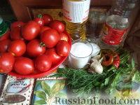 Пальчики оближешь помидоры рецепт