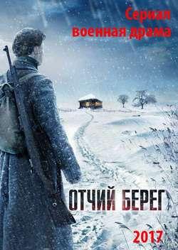 Постер Отчий берег