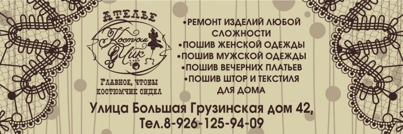 Реклама швейной мастерской