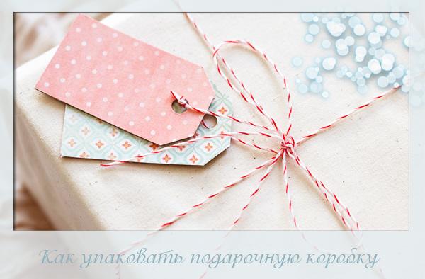 Как красиво завернуть коробку в подарочную бумагу