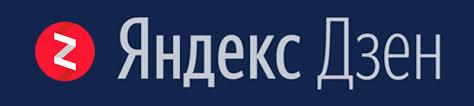 Яндекс.Дзен