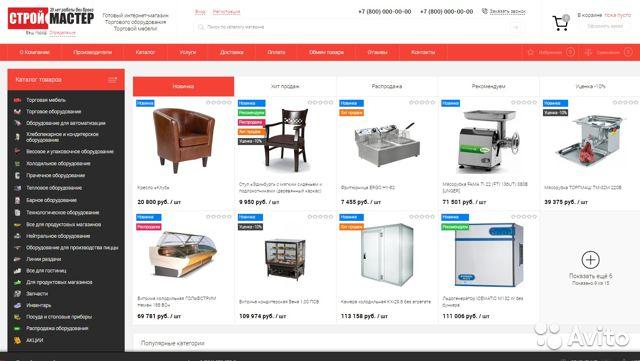 Авито готовый интернет магазин