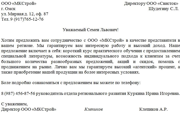 Письмо предложение о сотрудничестве