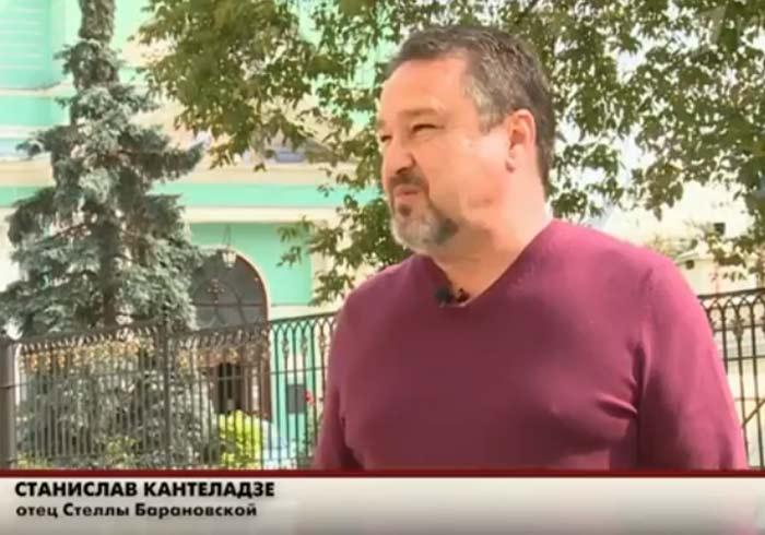 Станислав Кантеладзе отец Стеллы Барановской