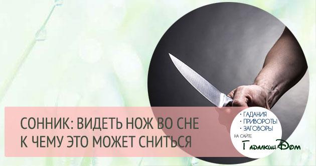 Сон нож в руке