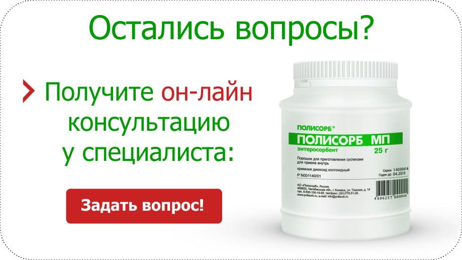 Полисорб и антибиотики