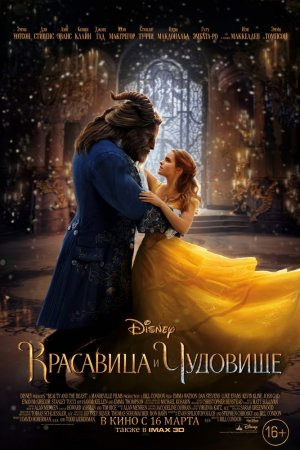 Фильм Красавица и чудовище 2017