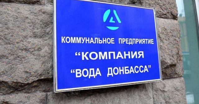 Украина прекращает или ограничивает подачу воды в города и посёлки Донецкой области