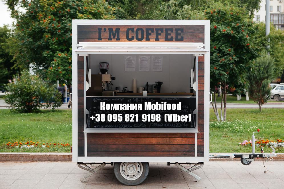 Мобильная кофейня прицеп