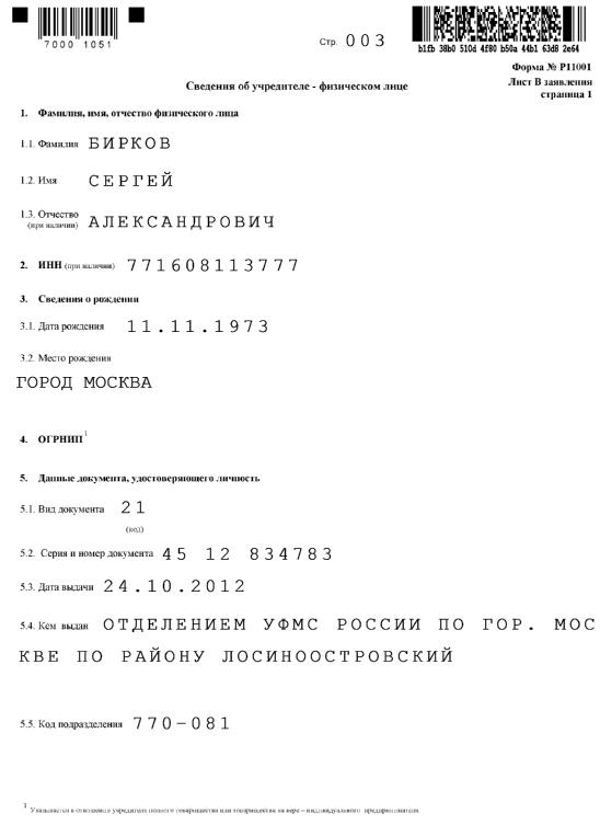 Образец заполнения формы р11001 с тремя учредителями
