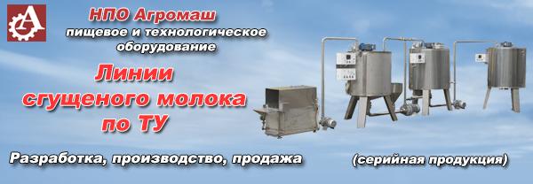 Оборудование производство сгущенного молока