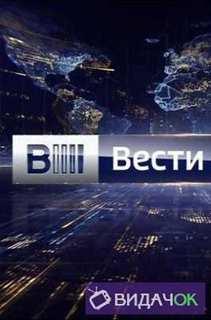 Программа новости россия 1 сегодня