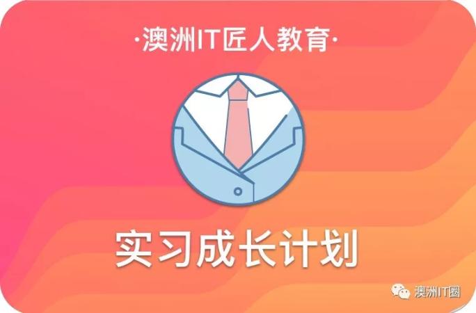 IT匠人实习计划|Magento developer申请倒计时!