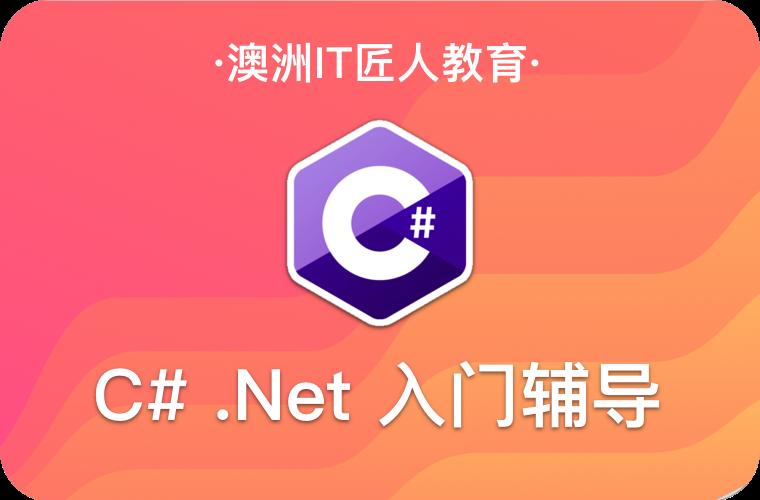 C#零基础班