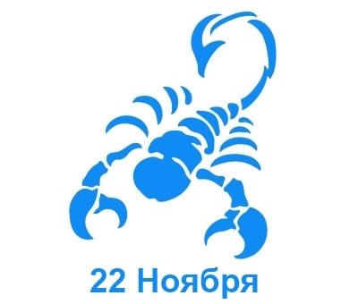 Знак зодиака день рождения 22 ноября