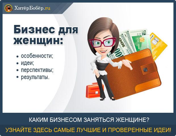 Идеи для бизнеса для девушки