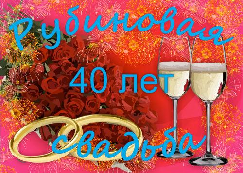 Сорок лет свадьбы