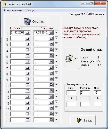 Расчет трудового стажа калькулятор