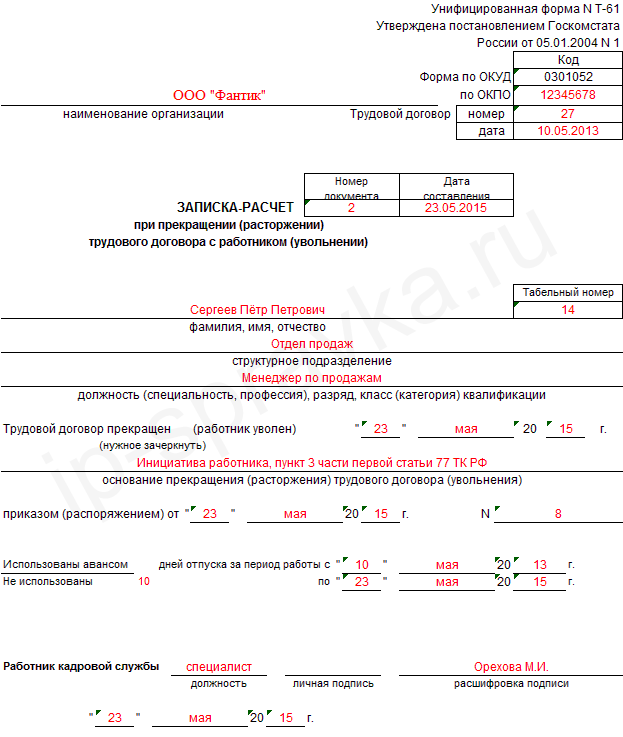 Компенсация при увольнении бланк