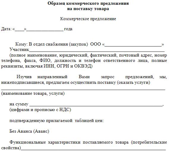 Образец коммерческого предложения о поставке товара.