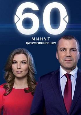 Программа 60 минут россия 1 сегодня