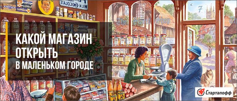 Идеи для открытия магазина