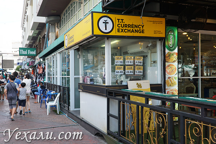Где в Паттайе обменять рубли на тайские баты по выгодному курсу: Beach Road