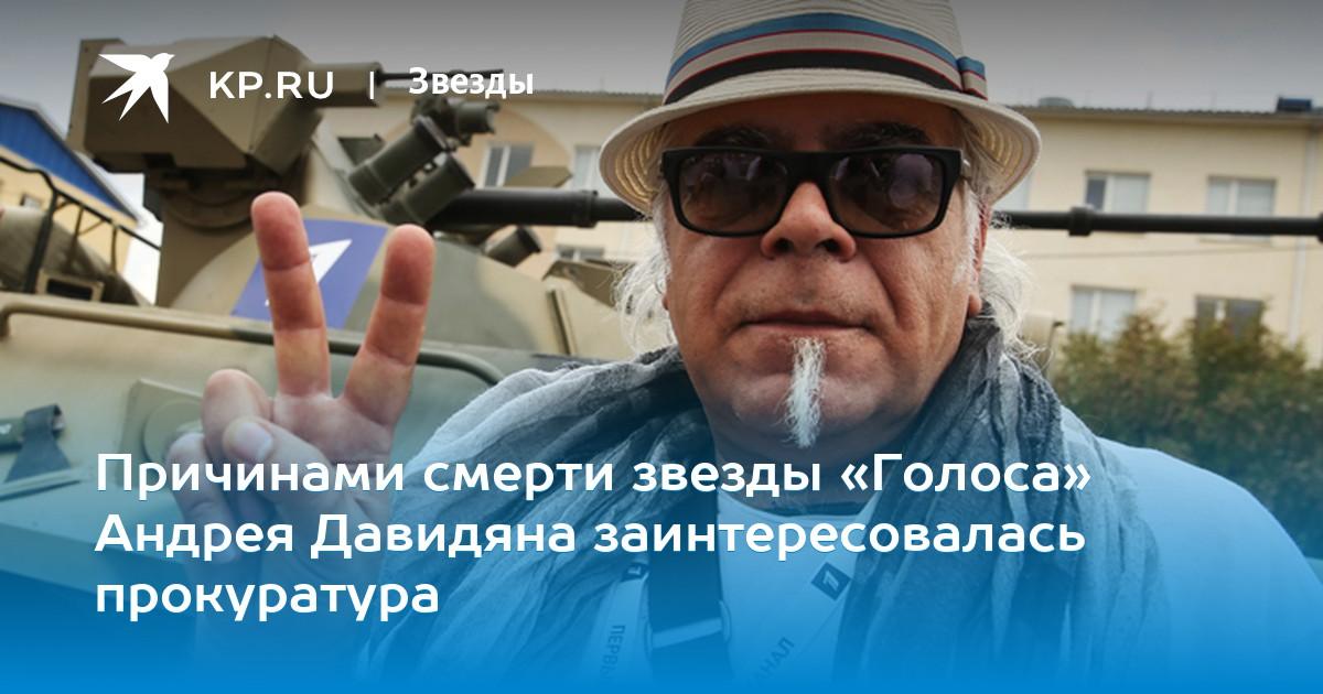 Андрей давидян в проекте голос