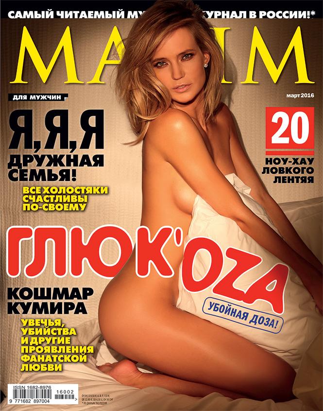 Российские обнаженные знаменитости