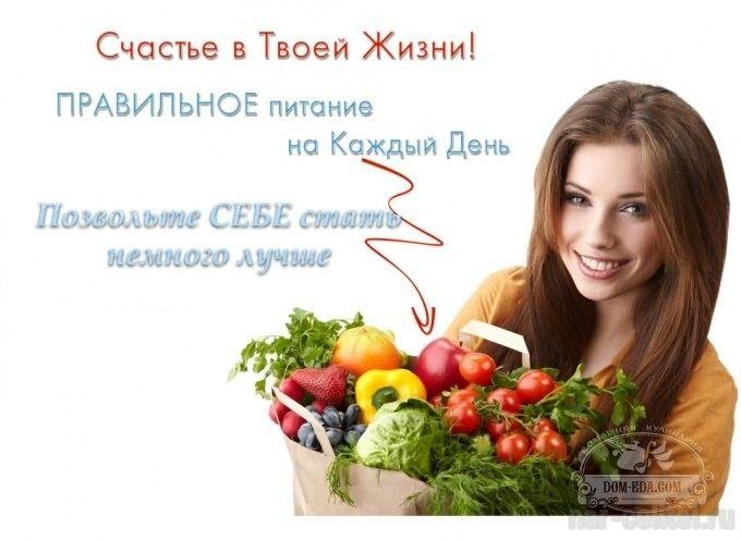 Правильное питание основы и принципы