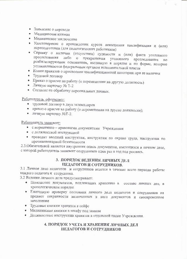 Инструкция по ведению личных дел работников