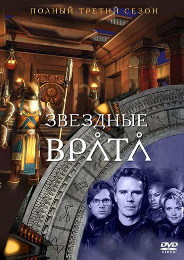 Звездные врата 3 сезон 3 серия смотреть онлайн