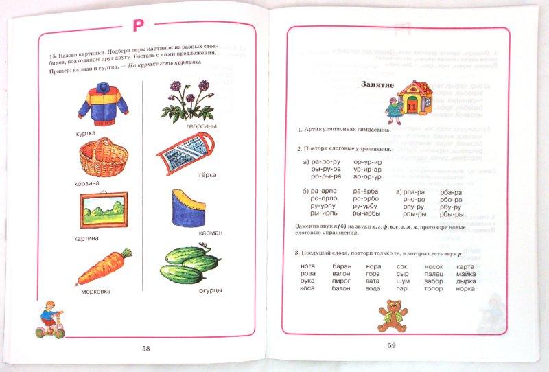 Домашняя тетрадь для логопедических занятий норкина жихарева