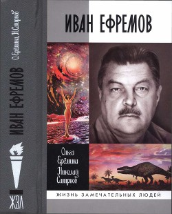 Николай смирнов иван ефремов книга