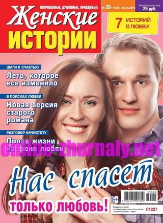 Журнал это интересно онлайн