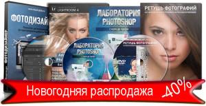 Новогодняя распродажа готовых комплектов по программе фотошоп и ретуши фотографий от Максима Басманова.