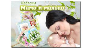 Фотошаблоны » Мама и малыш».